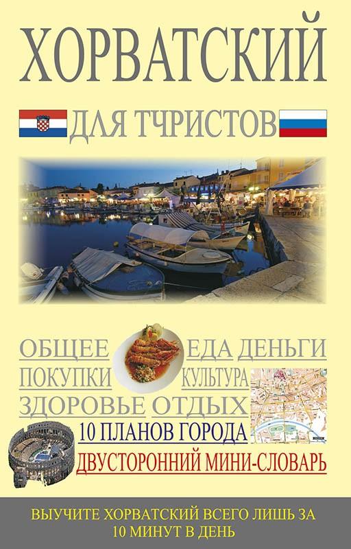 Hrvatski za turiste - Ruski jezik