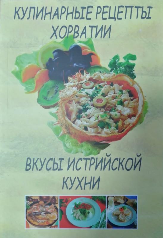 Okusi istarske kuhinje – ruski jezik